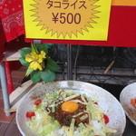 club MERCURY - タコライス500円