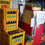 後藤飲料水工業所 - レトロな冷蔵庫で冷やされてます((´∀`*))