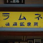 後藤飲料水工業所 -