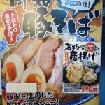 麺屋匠神 -