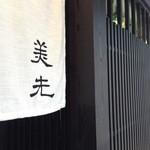 Misen - 13/10/25 暖簾