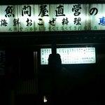 22706099 - 九州で2番目にまずくて高くてきたない店の看板(笑)