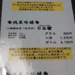 22708096 - 日本酒メニュー