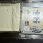 平田とうふ店 - 湯葉も買いました