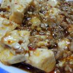 平田とうふ店 - 麻婆豆腐にしました