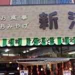 新滝 - お土産コーナーの奥に食事スペースがあります(^^)/