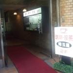 埼玉屋 - 1階の入口です