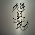 ぺりかん - 入口をはいったところの浮き文字