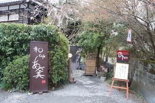 阿左美冷蔵 金崎本店 - お店は上長瀞駅から歩いて数分のところにあります。