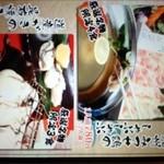 新鮮鮮魚と産直野菜の店 かぐやひめ - 12月フェアー 九州地鶏みつせ鶏のしゃぶしゃぶ   お待たせしました‼道産牡蠣の昆布焼き