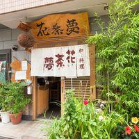 花茶夢 - 入り口の緑が明るい雰囲気。ご来店お待ちしております。