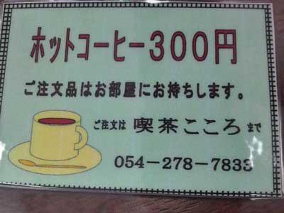 斎場喫茶こころ