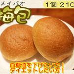 梅包 - 梅花(メイファ)[旧店舗名]で創ったふすまパンだから梅包(メイパオ)。
