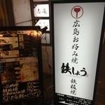 鉄しょう - お店の看板