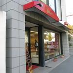 ヤマダベーカリー - お店の外観