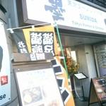 墨田 - 以前刀削麺のお店だったが、リニューアルして、中華隅田に変身!