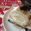 デザートスタジオコンフィ - 料理写真:期間限定:マロンロール単品¥400 @ひがしなだスイーツめぐり
