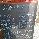 とんかつ和ちゃん -