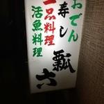 寿司・おでん 瓢六 - お店の看板