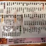 寿司・おでん 瓢六 - 料理メニュー