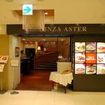 銀座アスター - 松坂屋北館地下レストラン街「レ・シ・ピ」にあります