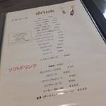 ナミヘイピザ - ドリンクメニュー