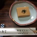 22730261 - 胡麻豆腐