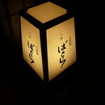 三田ばさら - 行燈