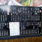 Toyosuramen - メニュー