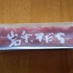 砂田屋 - 岩手そだち(パッケージ)