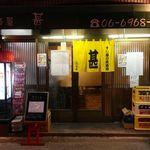 寿司の居酒屋 甚 - 黄色い暖簾が目印です