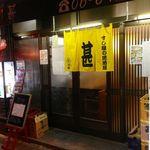 寿司の居酒屋 甚 - お店の外観です。