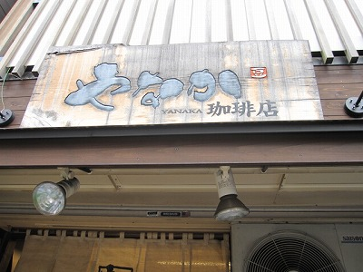 やなか珈琲店 谷中店