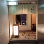 寿司処 黒杉 - エントランス
