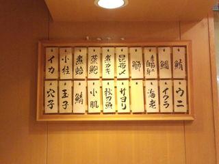 寿司処 黒杉 - お品書