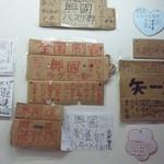 ラーメン荘 歴史を刻め - 2013/11