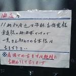 """鴨川 - 2013年11月、常連""""様""""優先"""