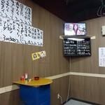 づめかん - 店舗奥のテレビ側。