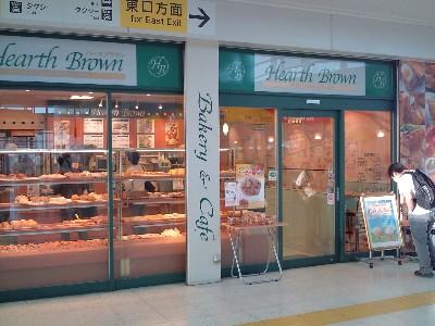 ハースブラウン 勝田店