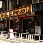 SARU BACON - お店の外観