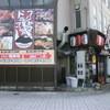 フジヤマドラゴン 大阪福島店