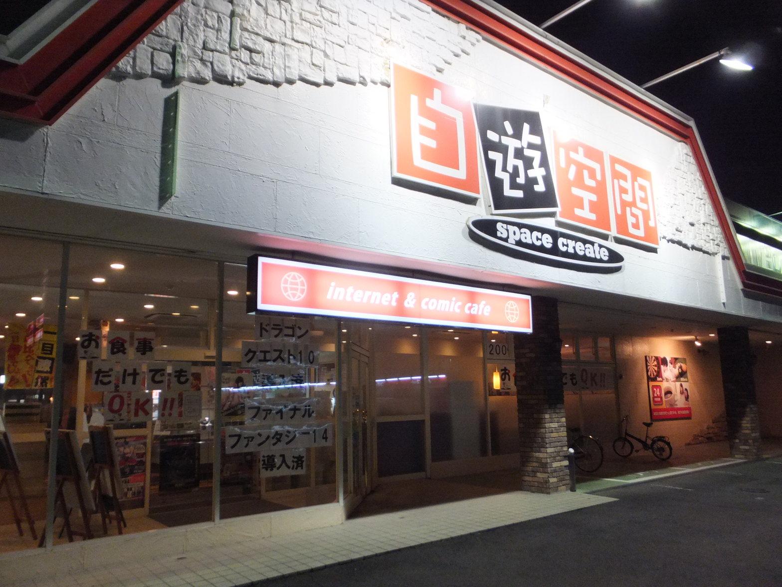 自遊空間 小山店 name=