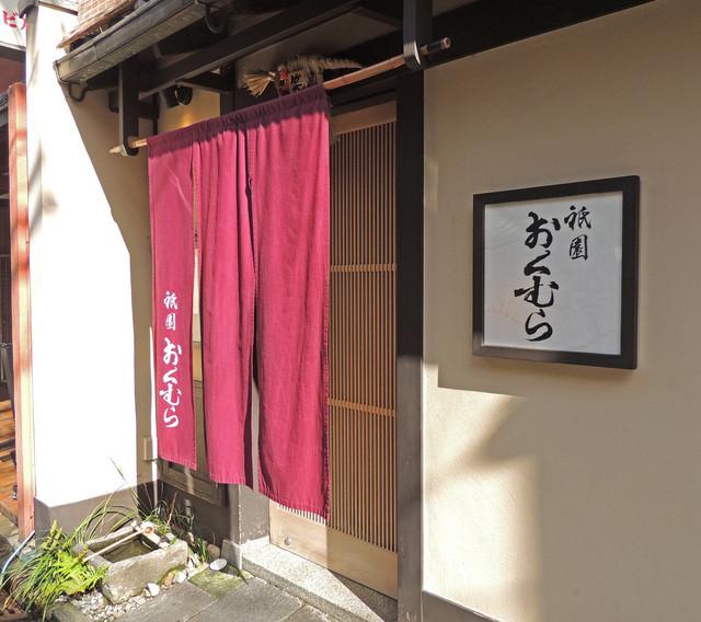 祇園おくむら - 外観は町屋の風情