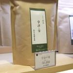 22753716 - 煎茶 宇治の栄200g1,050円