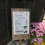 今西家書院 - 入場料は350円です。