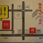 とんかつ稲 - 駐車場はあさひさん裏に16台ございます。(徒歩1分)
