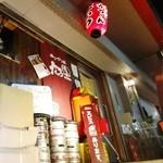 串カツの店 かつーん -