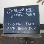 藤乃 - 店頭のメニューボード