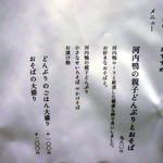 藤乃 - 昼のおすすめメニュー