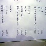 藤乃 - 温かいそば・冷たい蕎麦・おつまみメニュー